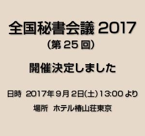 全国秘書会議2017