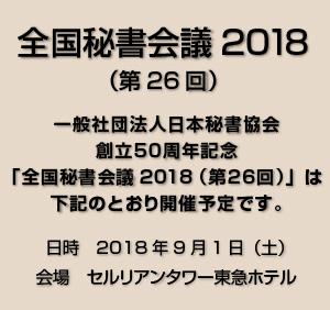 全国秘書会議2018
