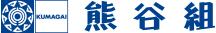 株式会社熊谷組