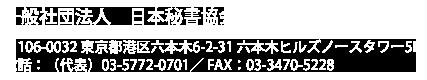 一般社団法人 日本秘書協会 〒106-0032 東京都港区六本木6-2-31 六本木ヒルズノースタワー5F 電話:(代表)03-5772-0701/FAX:03-3470-5228