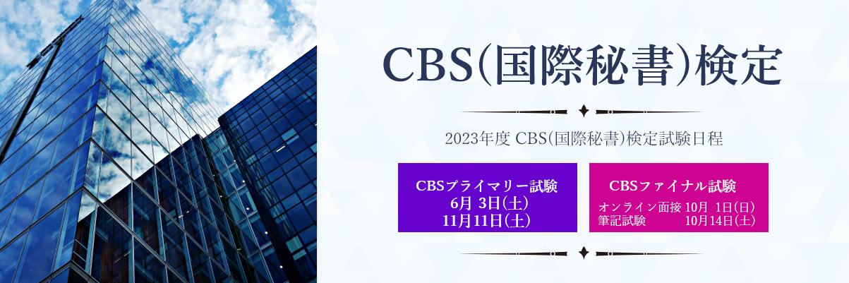 CBS(国際秘書)検定